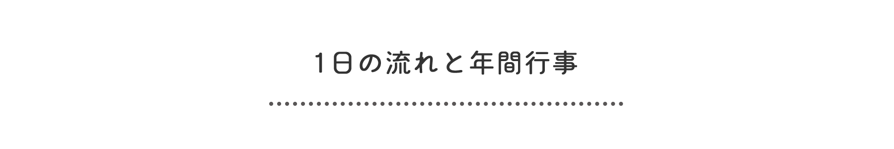 title_1日の流れ