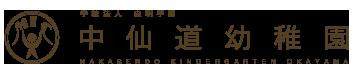 中仙道幼稚園